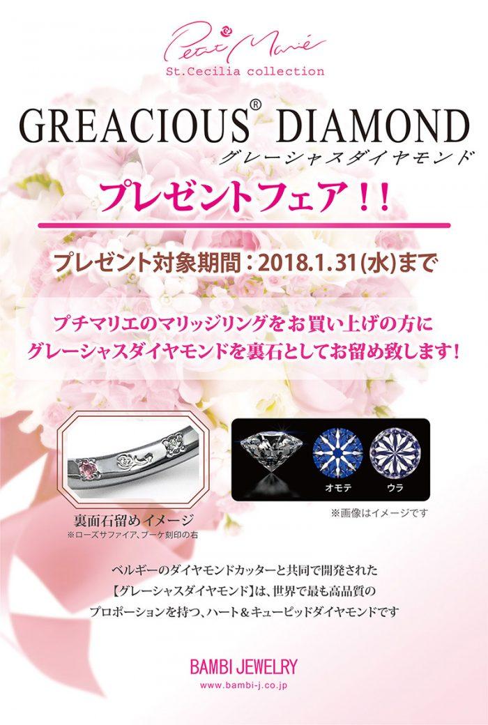 グレーシャスダイヤモンド・プレゼントフェア