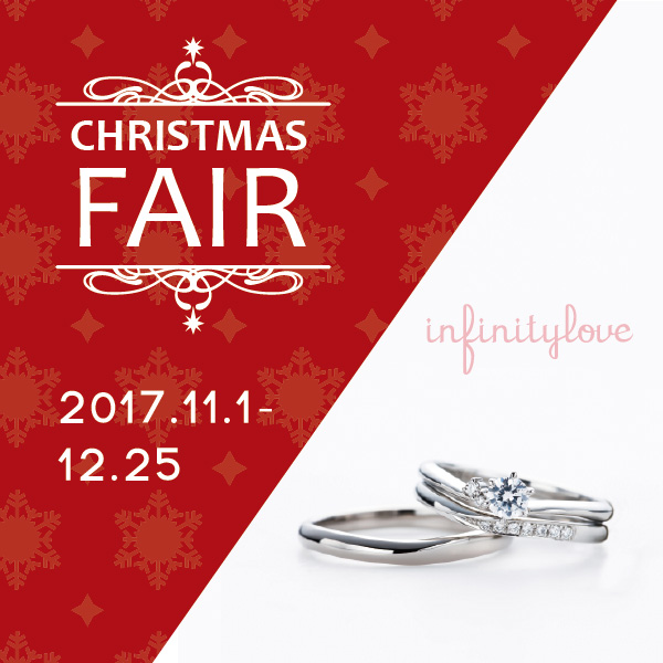 infinity love クリスマスフェア -2017-