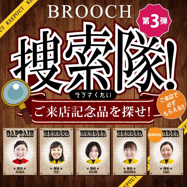 第3弾!BROOCH捜索隊!ご来店記念品を探せ