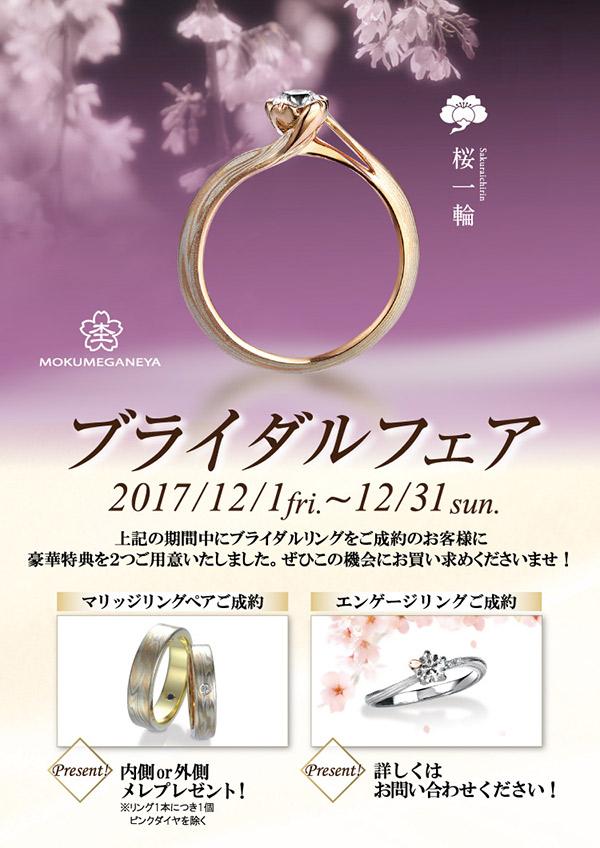 杢目金屋 ブライダルフェア -2017.12-