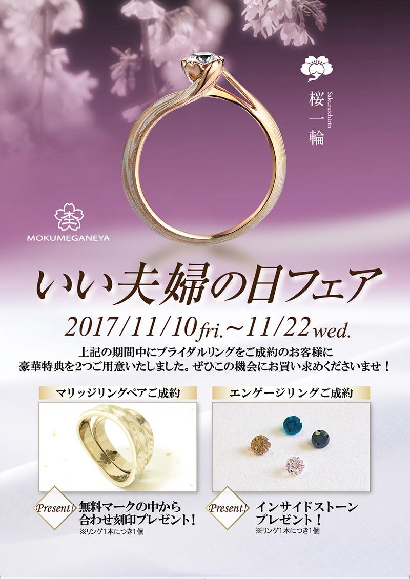 杢目金屋 いい夫婦の日フェア 2017