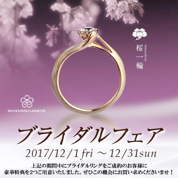 杢目金屋 ブライダルフェア -2017.11-