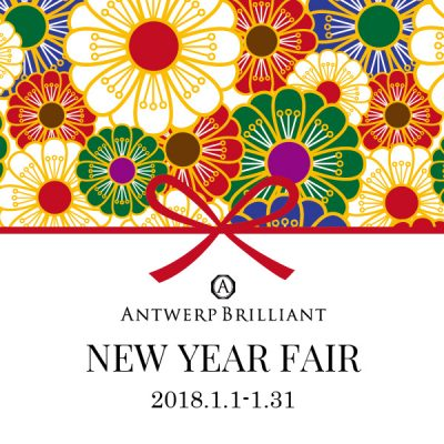ANTWERP BRILLIANT – NEW YEAR FAIR 2018-