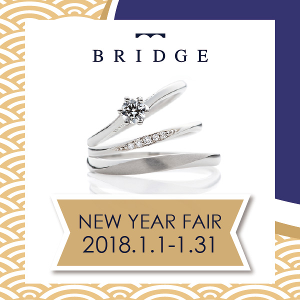 BRIDGE  -NEW YEAR FAIR 2018-