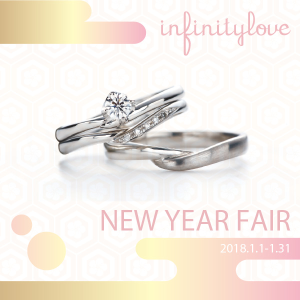 infinitylove  -NEW YEAR FAIR 2018-