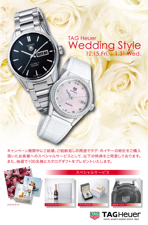 【TAG Heuer】 Wedding Style