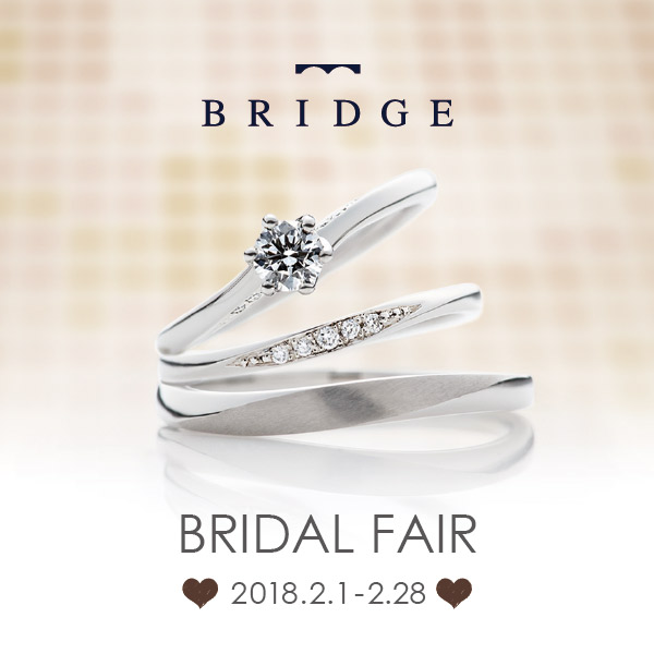 BRIDGE  -BRIDAL FAIR- 2018.2