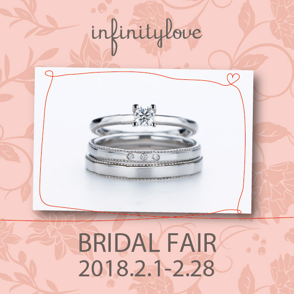 infinitylove  -BRIDAL FAIR- 2018.2