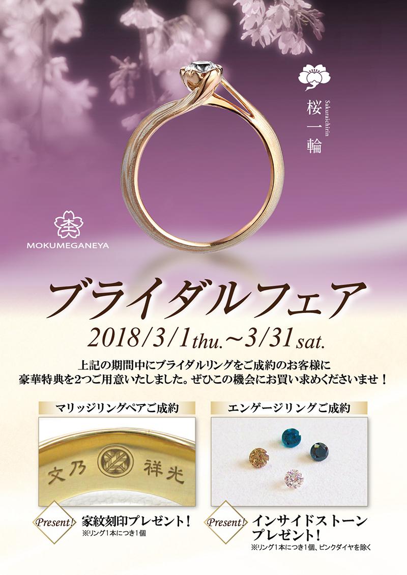 杢目金屋 ブライダルフェア 2018-3月