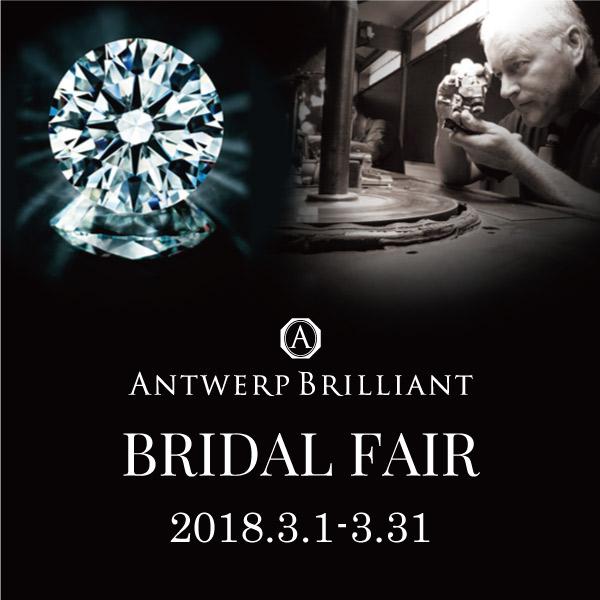 ANTWERP BRILLIANT – BRIDAL FAIR -2018.3