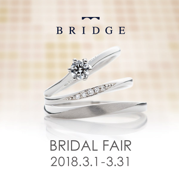 BRIDGE  -BRIDAL FAIR- 2018.3