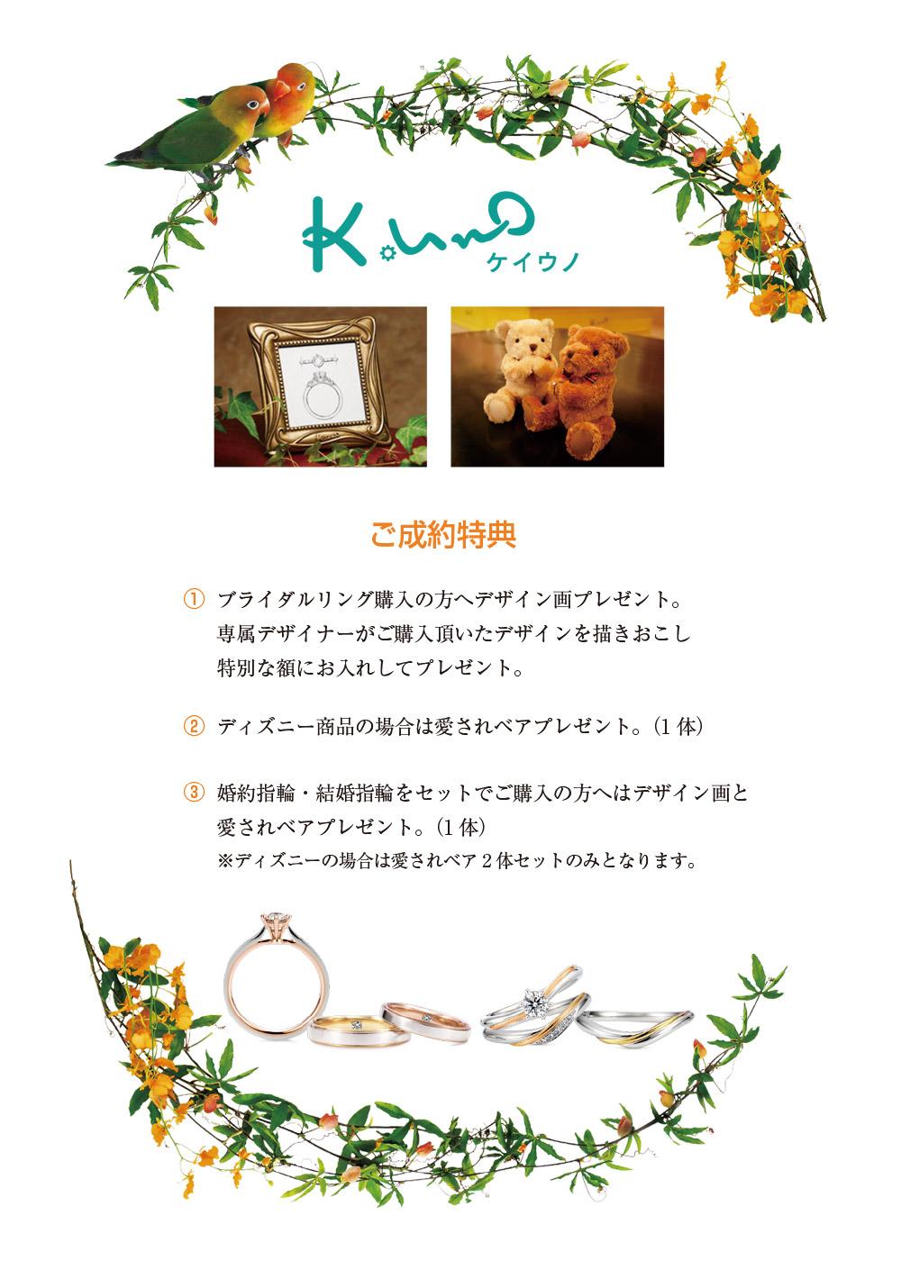 K.uno 愛されベアプレゼントフェア -2020.6-
