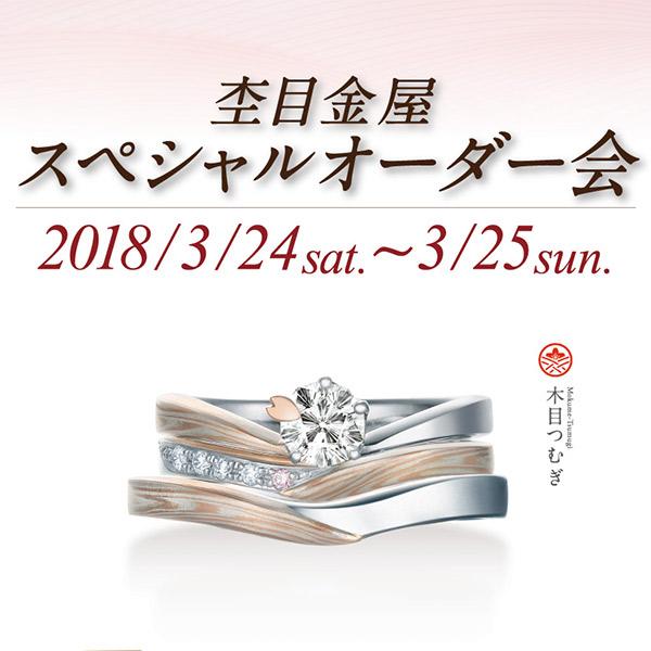 杢目金屋 スペシャルオーダー会 -2018.3-