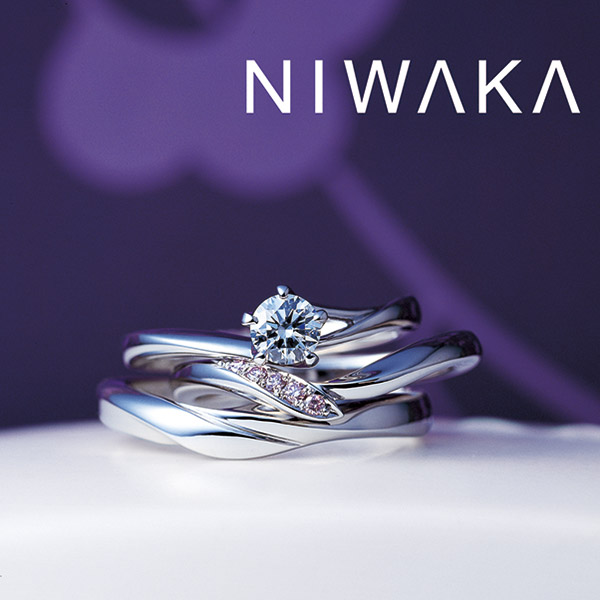 新潟でNIWAKA俄にわかニワカの結婚指輪を探すならBROOCHブローチ