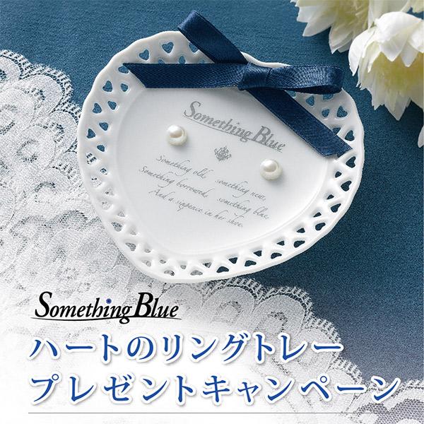 Somethig Blue リングトレープレゼントキャンペーン