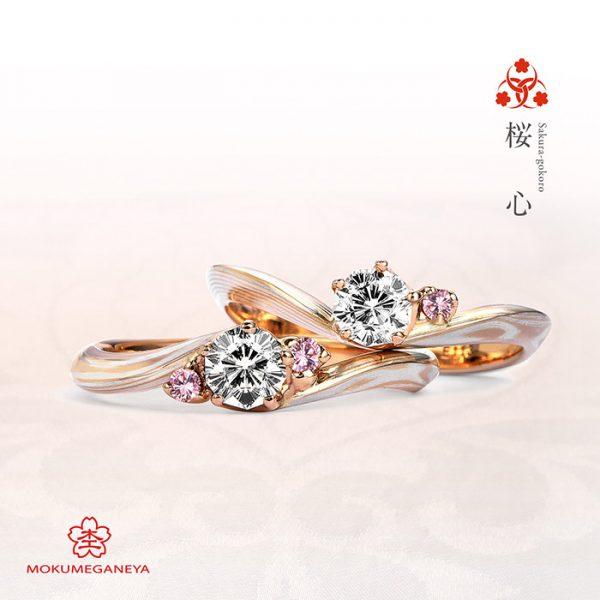 新潟の婚約指輪エンゲージリング