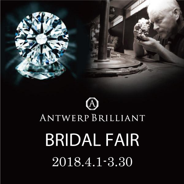ANTWERP BRILLIANT – BRIDAL FAIR -2018.4