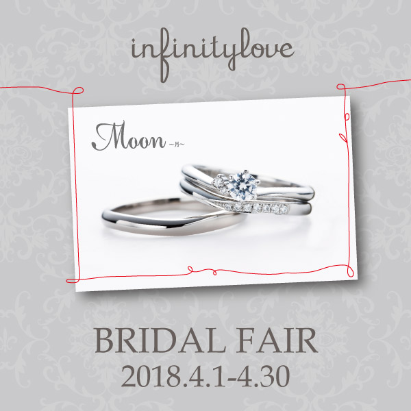infinitylove-BRIDAL FAIR- 2018.4