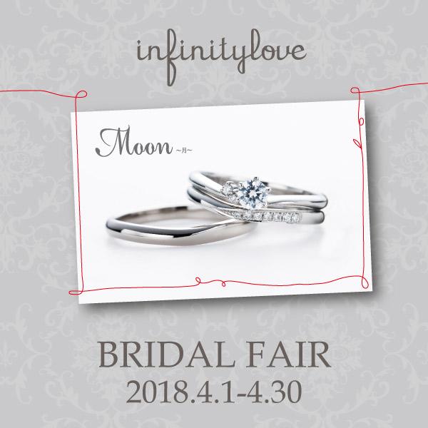 infinitylove-BRIDAL FAIR- 2018.4