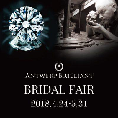 ANTWERP BRILLIANT – BRIDAL FAIR -2018.5