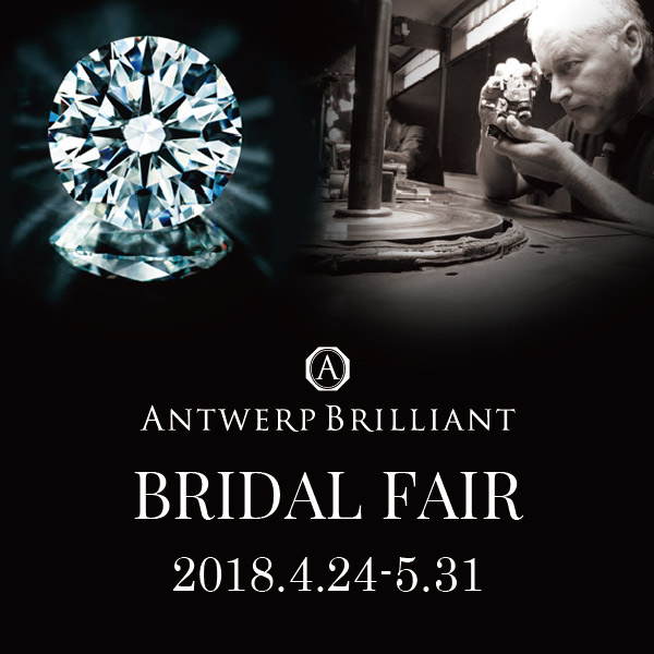 ANTWERP BRILLIANT – BRIDAL FAIR -2018.5