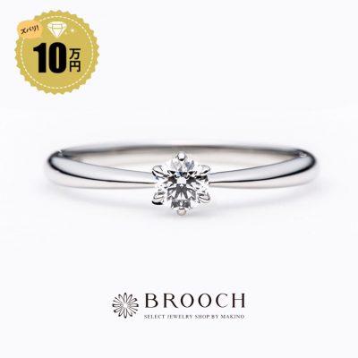 プロポーズプランが人気のブローチダイヤモンド