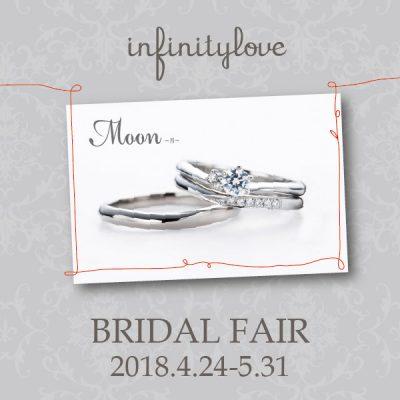 infinitylove-BRIDAL FAIR- 2018.5