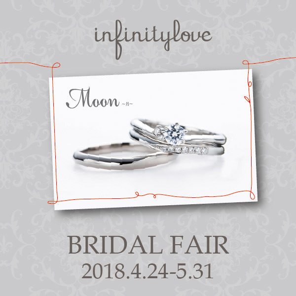 infinitylove-BRIDAL FAIR- 2018.5