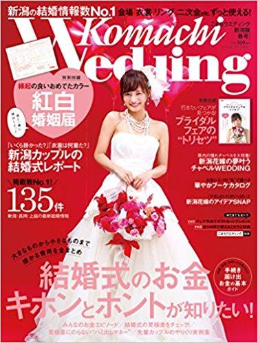 新潟 結婚指輪・婚約指輪・エンゲージリング・マリッジリング・ブライダルジュエリーショップBROOCH|こまちウエディング2018春