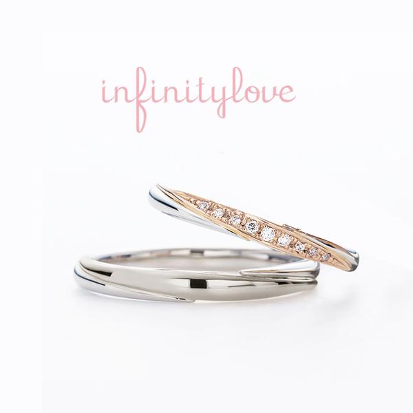 新潟でかわいい結婚指輪マリッジリングならInfinityLoveインフィニティラブのmgicalマジカル