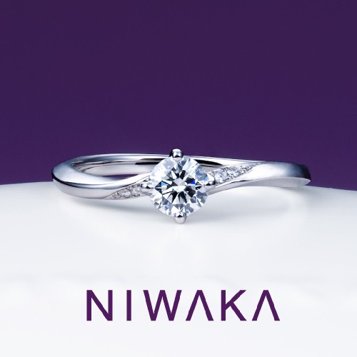 新潟で人気の結婚指輪と婚約指輪 BROOCH 俄(にわか) | 新潟で和装、神前式結婚をするなら、和がかわいい、オシャレジュエリーNIWAKAのエンゲージリング、マリッジリングを選ぼう にわか(ニワカ)公式サイトのご紹介