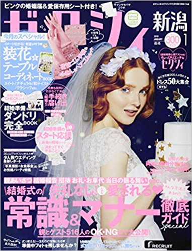 新潟 結婚指輪・婚約指輪・エンゲージリング・マリッジリング・ブライダルジュエリーショップBROOCH|ゼクシィ2018年1月