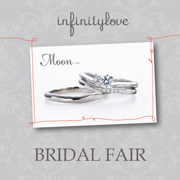 infinitylove -BRIDAL FAIR- 2018.12-