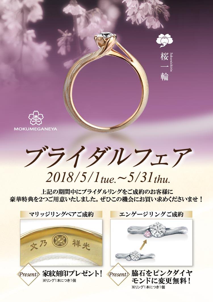杢目金屋 ブライダルフェア 2018-5月