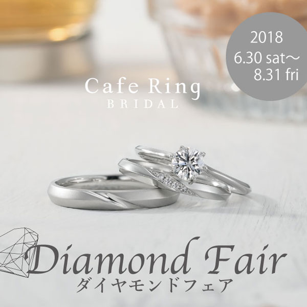 Cafe Ring DIAMOND FAIR 2018SUMMER