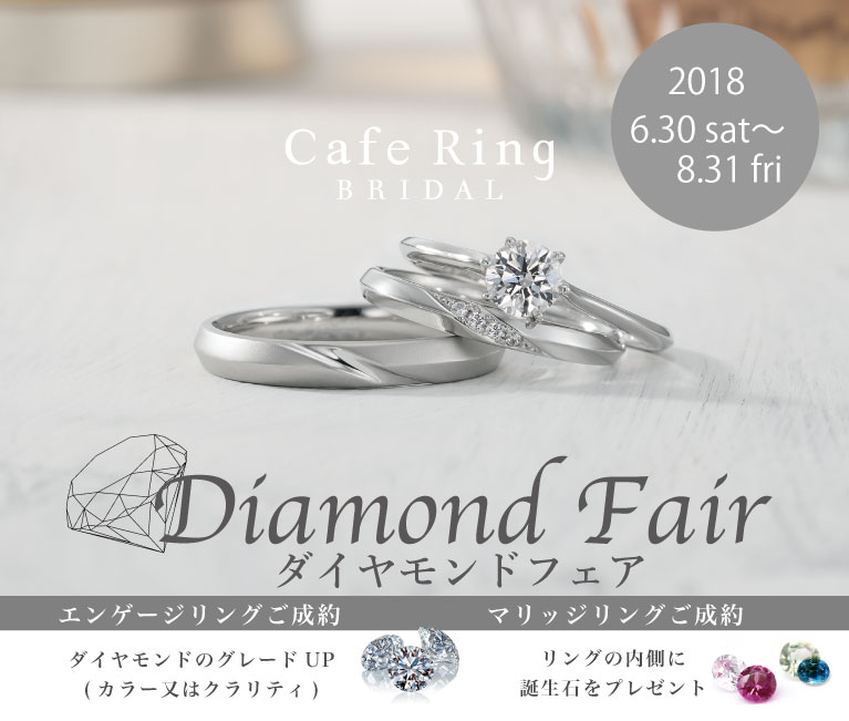 Cafe Ring DIAMOND FAIR 2018SUMMER