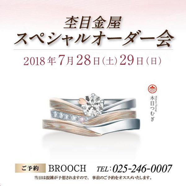 杢目金屋 スペシャルオーダー会 2018年7月28/29日