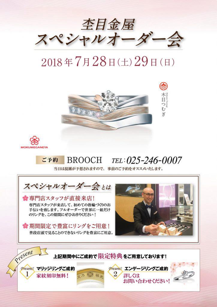 杢目金屋 スペシャルオーダー会 -2018.7-