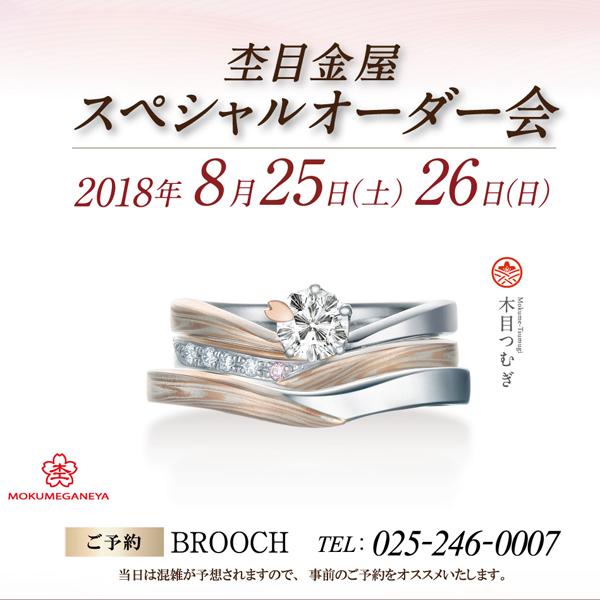 杢目金屋 スペシャルオーダー会 2018年8月25/26日