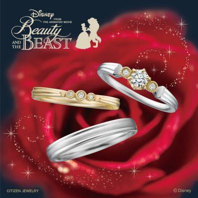 美女と野獣のドレスモチーフの婚約指輪と結婚指輪