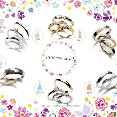 ディズニープリンセスが大好きなら婚約指輪も結婚指輪もPrincess Bijouで決まり