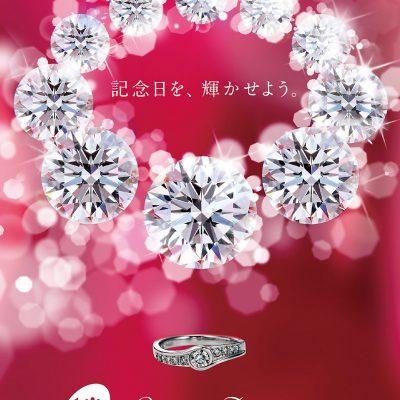 新潟で記念日ジュエリー(アニバーサリージュエリー)を探すなら結婚指輪、婚約指輪、ダイヤモンド専門店のBROOCH