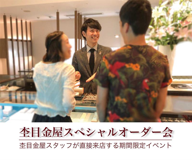 木目金屋スペシャルオーダー会