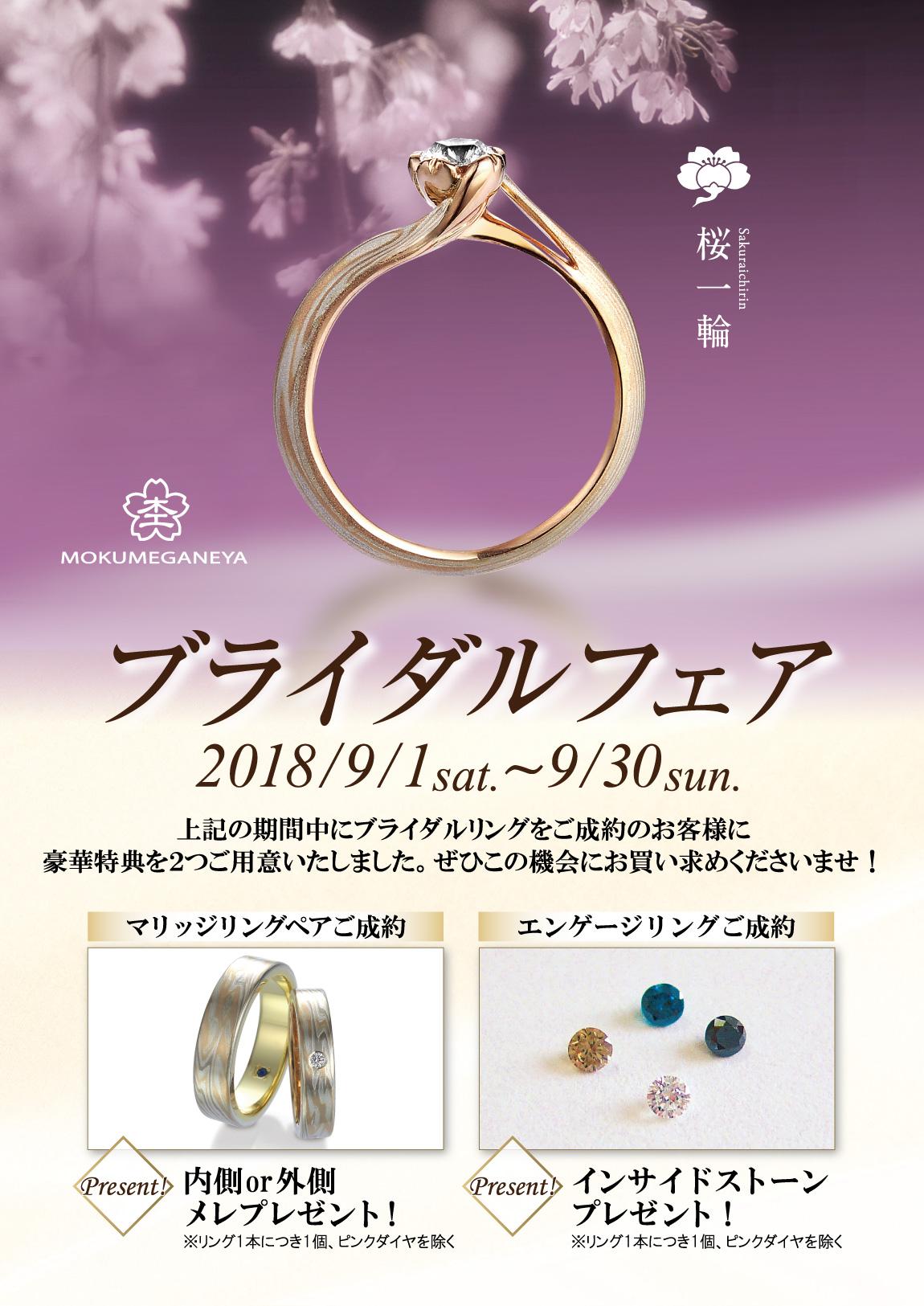 杢目金屋 ブライダルフェア 2018.9