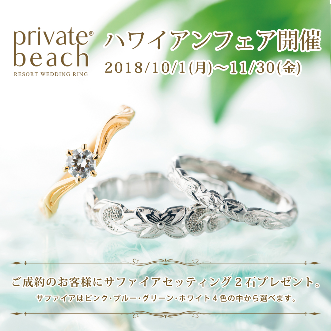 private beach ハワイアンフェア2018