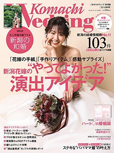 新潟 結婚指輪・婚約指輪・エンゲージリング・マリッジリング・ブライダルジュエリーショップBROOCH|こまちウエディング2018秋