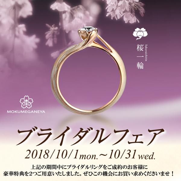 杢目金屋 ブライダルフェア 2018.10