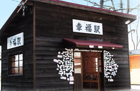 新潟でプロポーズ 愛国駅・幸福駅