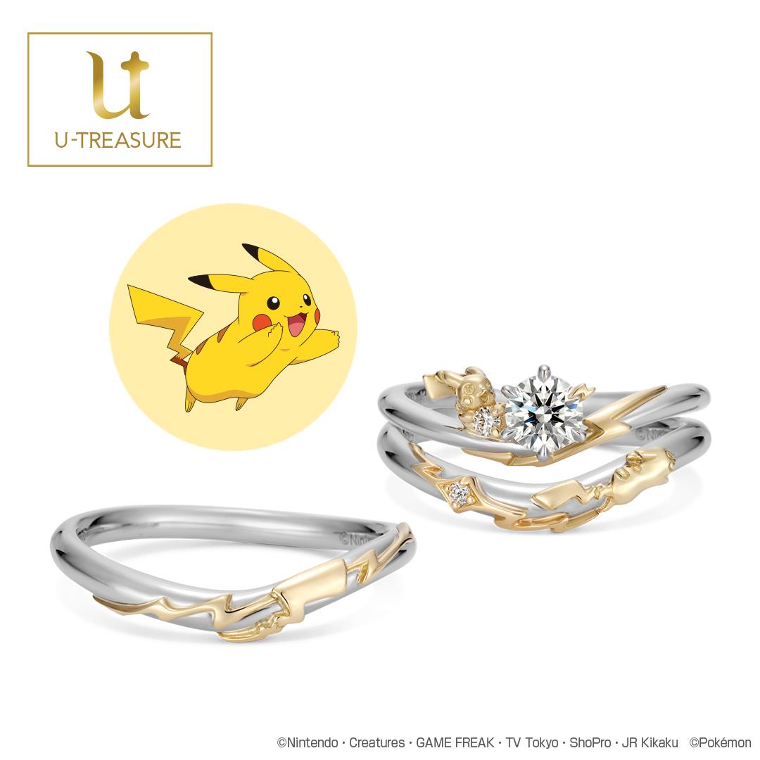 Pokémon Bridal Jewelry