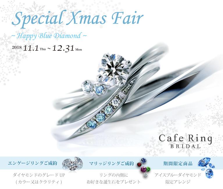 Cafe Ring Special Xmas Fair~Happy Blue Diamond ~